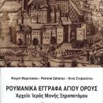 Marinescu & Zahariuc & Stefanatou - Roumanika...